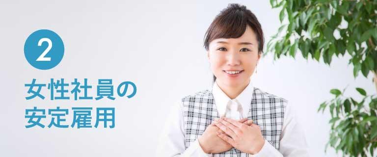 2.女性社員の安定雇用