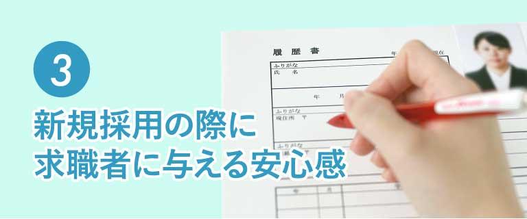 3.新規採用の際に求職者に与える安心感