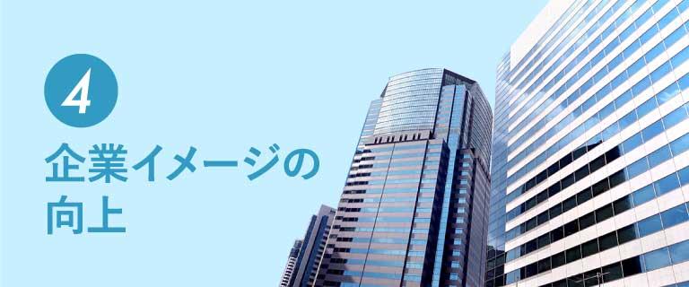 4.企業イメージの向上